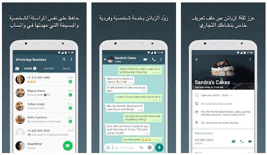 تنزيل WhatsApp Business