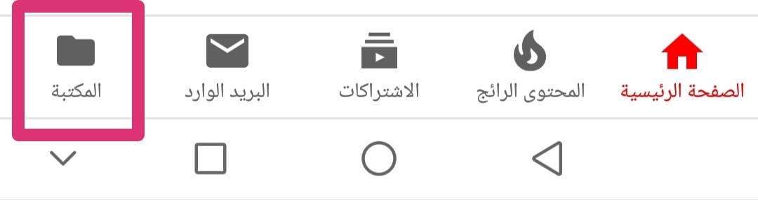 تحميل فيديو من اليوتيوب من الهاتف