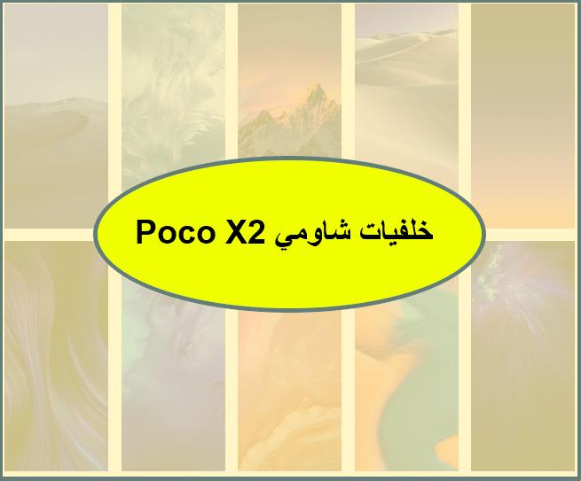 خلفيات شاومي Poco X2