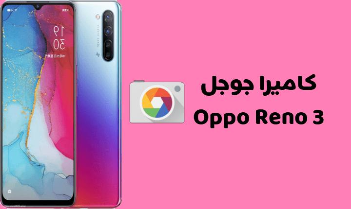 تحميل و تثبيت Google Camera 7.0 لهاتف Oppo Reno 3