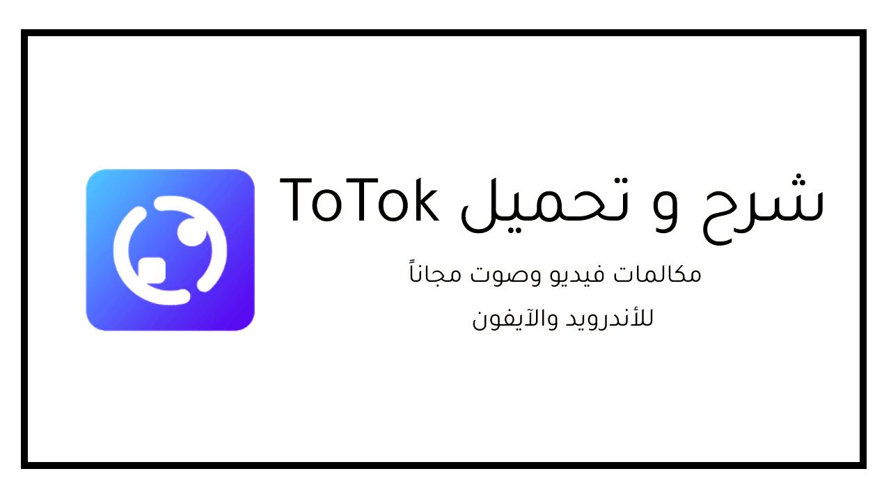 تحميل برنامج totok